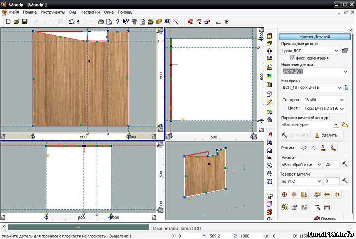 Проектирование мебели в Woody